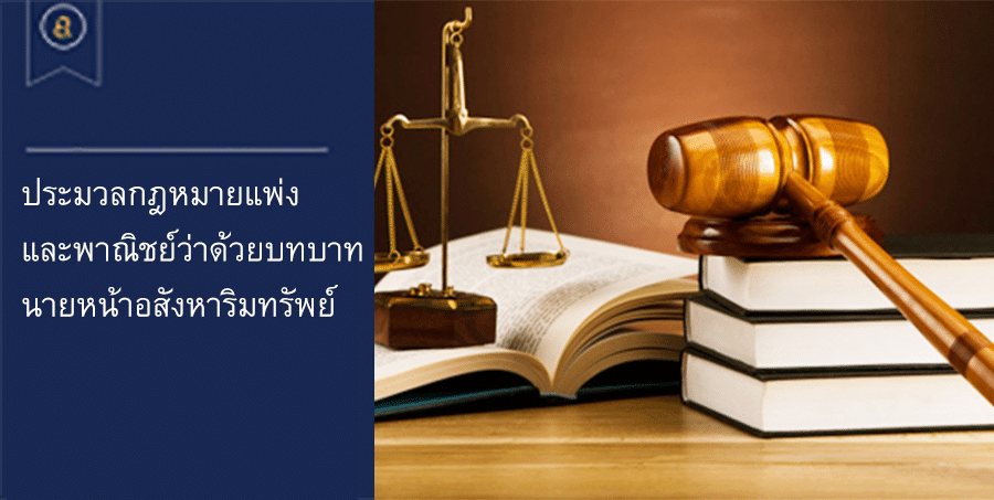ประมวลกฎหมายแพ่งและพาณิชย์ว่าด้วยบทบาทนายหน้าอสังหาริมทรัพย์